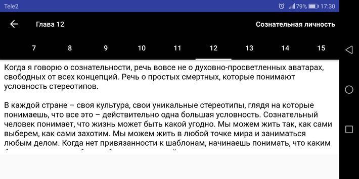 Раскрепощение и социопатия apk screenshot