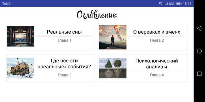 Реальные сны screenshot 3