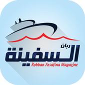 Robban Assafina Magazine icon