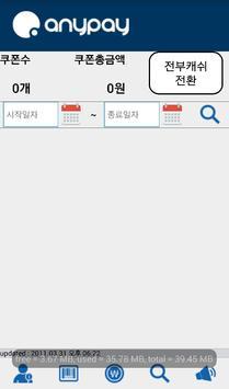 애니페이 apk screenshot