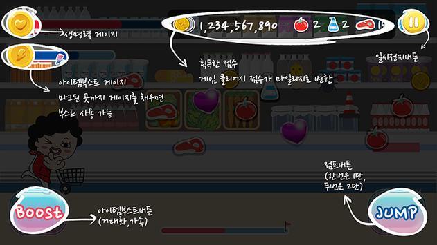 고고! 맘마 screenshot 1