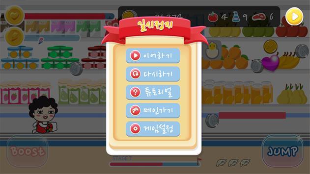 고고! 맘마 screenshot 5