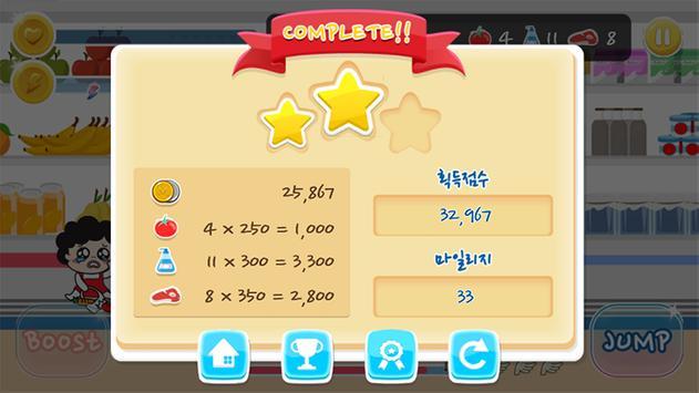 고고! 맘마 screenshot 6