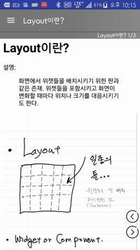 android 배우기 - github screenshot 2