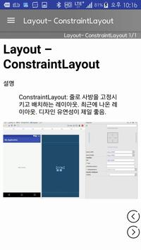 android 배우기 - github screenshot 3