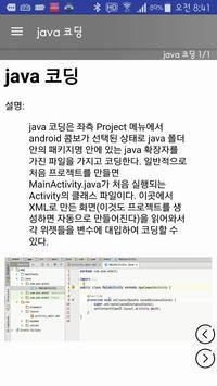 android 배우기 - github screenshot 4