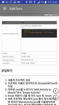 android 배우기 - github screenshot 5