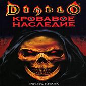 Кровавое наследие Diablo – 1 icon