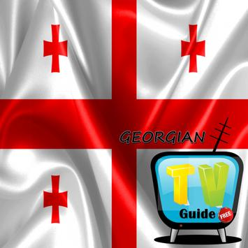 TV GUIDE GEORGIAN ON AIR poster