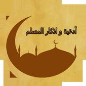 أدعية وأذكار المسلم icon