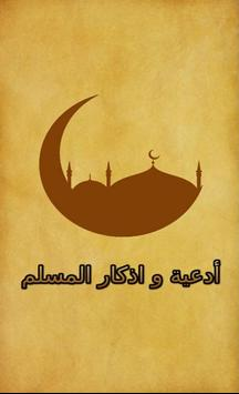 أدعية وأذكار المسلم poster