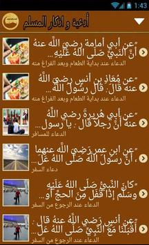 أدعية وأذكار المسلم apk screenshot