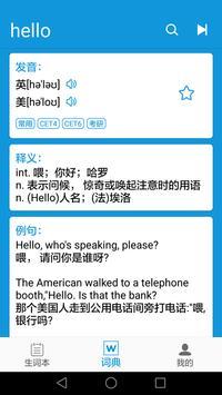 英汉随身词典 poster