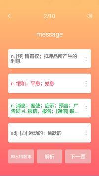 英汉随身词典 apk screenshot