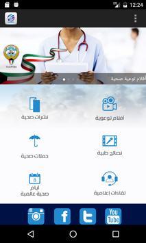 الصحة الإلكترونية poster