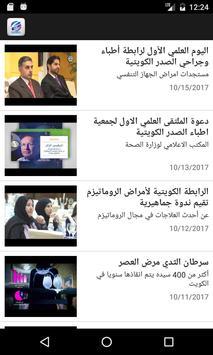 الصحة الإلكترونية apk screenshot