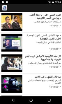 الصحة الإلكترونية screenshot 1