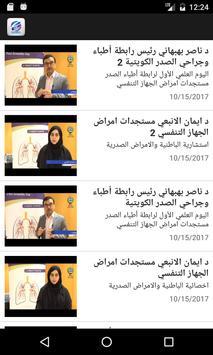 الصحة الإلكترونية screenshot 9