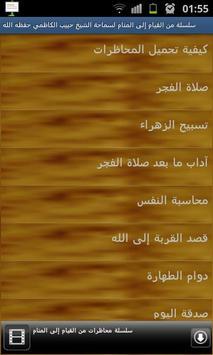 Min AlQiyam Eila AlManam poster