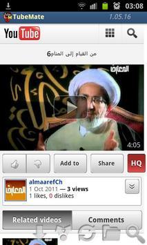 Min AlQiyam Eila AlManam apk screenshot