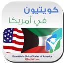 كويتيون في أمريكا APK