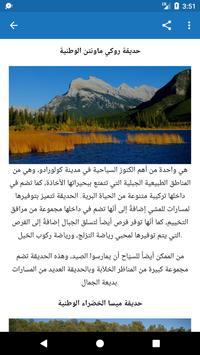كويتيون في أمريكا apk screenshot