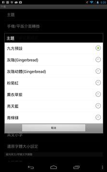 九方 Android 版 v1 ( Q9 ) 舊版 apk screenshot