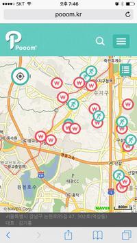 품 - 일손 일감공유 screenshot 1