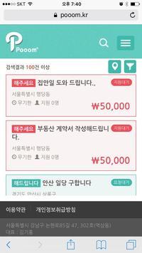 품 - 일손 일감공유 screenshot 2