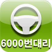 대구 6000번 대리운전 icon