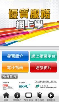 優質服務網上學 poster