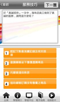 優質服務網上學 screenshot 3