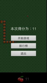 Joy Snake screenshot 3