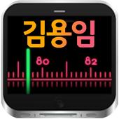 김용임 심플라디오 icon