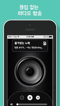 김용임 심플라디오 poster