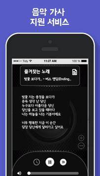 김용임 심플라디오 screenshot 2