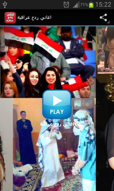اغاني ردح عراقية For Android Apk Download