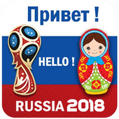 World Cup 2018 | Russian To English Translator icon