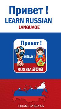 World Cup 2018 | Russian To English Translator poster
