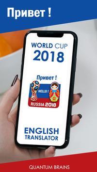 World Cup 2018 | Russian To English Translator screenshot 2