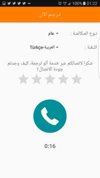 Alo Tarjama apk screenshot