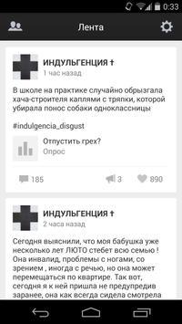 Индульгенция screenshot 2