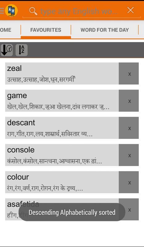 e dictionary english to hindi