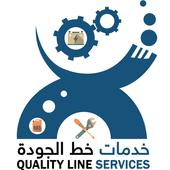 QualityLineAdmin icon