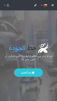 QualityLineAdmin apk screenshot