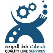 Quality Line Services - خدمات خط الجودة icon