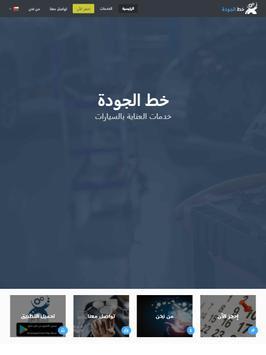 Quality Line Services - خدمات خط الجودة apk screenshot