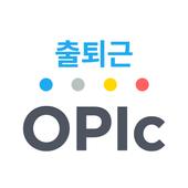 [크레듀] 출퇴근OPIc icon