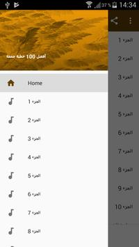 خطبة صله الرحم الشيخ أسامه أبو شعر mp3 download