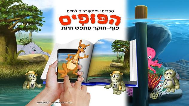 הפופים apk screenshot